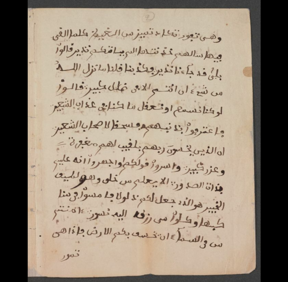 The Autobiography Of Omar Ibn Said: The Only Known U S  Slave